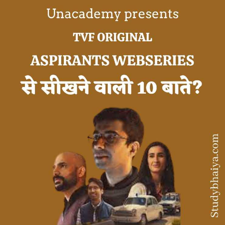 Aspirants Webseries से सीखने वाली 10 बाते