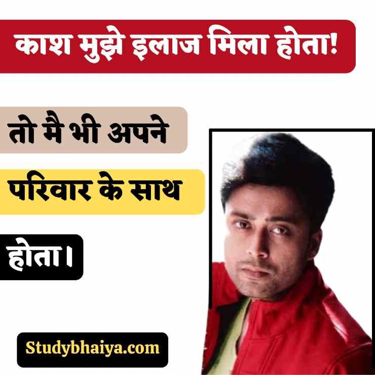Rahul Vohra par puri jankari hindi mein