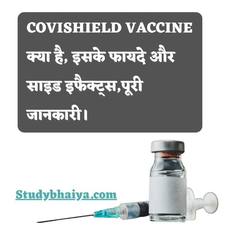 Covishield Vaccine क्या है, इसके फायदे और साइड इफेक्ट्स, पूरी जानकारी