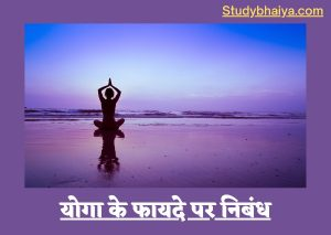 योगा के फायदे पर निबंध