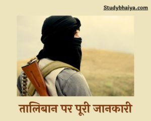 तालिबान पर पूरी जानकारी
